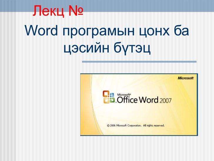 Лекц №Word програмын цонх ба     цэсийн бүтэц