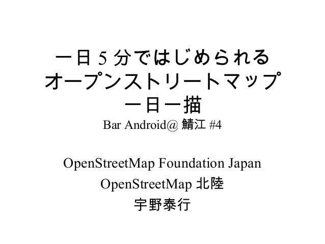 一日 5 分ではじめられるオープンストリートマップ       一日一描      Bar Android@ 鯖江 #4 OpenStreetMap Foundation Japan      OpenStreetMap 北陸         ...