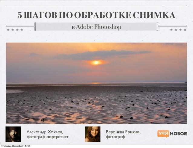 5 ШАГОВ ПО ОБРАБОТКЕ СНИМКА                                            в Adobe Photoshop                      Александр Хо...