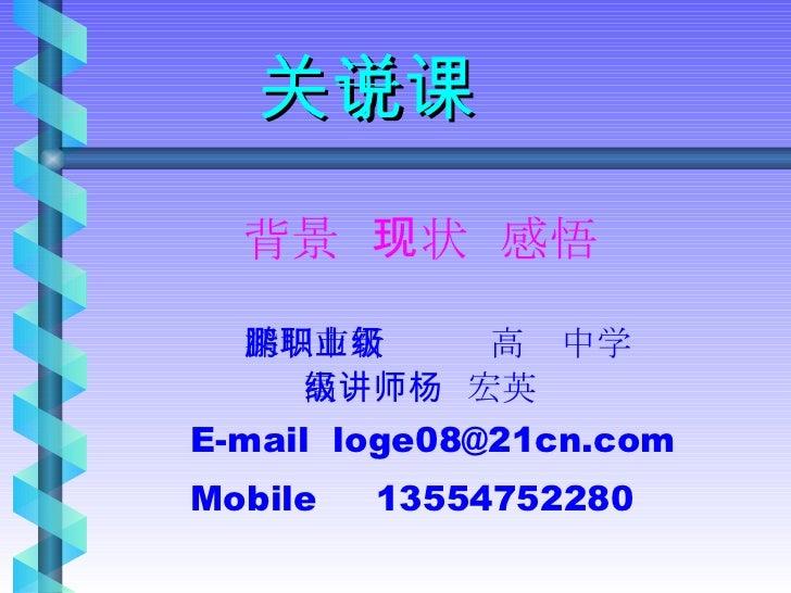 关于说课 <ul><li>深圳市新鹏职业高级中学 </li></ul><ul><li>高级讲师  杨宏英 </li></ul><ul><li>E-mail  [email_address] </li></ul><ul><li>Mobile  1...