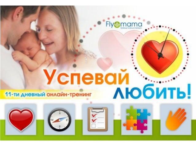 www.flymama.info- Ресурсы на сайте,- Помощь для мам: семинары, тренинги,личные консультации, коучинг- Печатные материалы д...