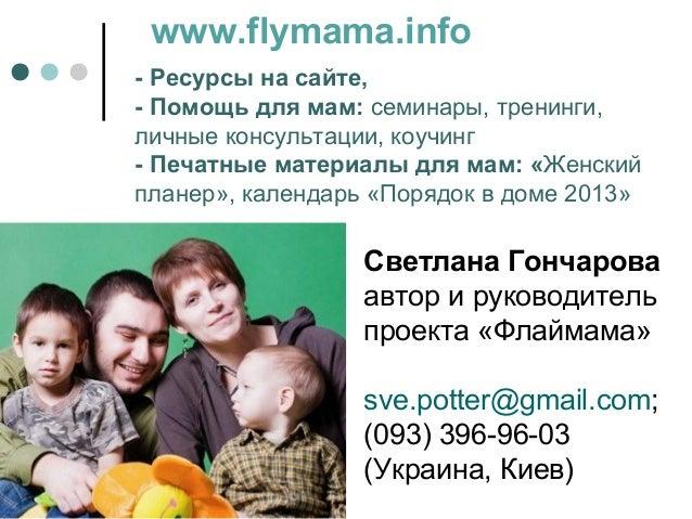 Флаймама: 5 языков любви Slide 2