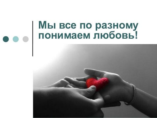 Флаймама: 5 языков любви Slide 3