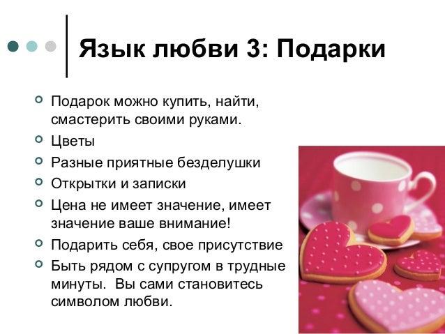 Как определить свой язык любви | Самореализация и Самопознание ... | 479x638