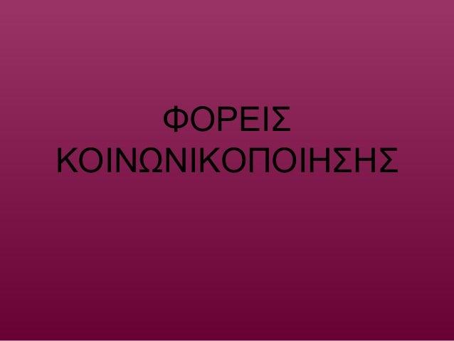 ΦΟΡΕΙΣΚΟΙΝΩΝΙΚΟΠΟΙΗΣΗΣ