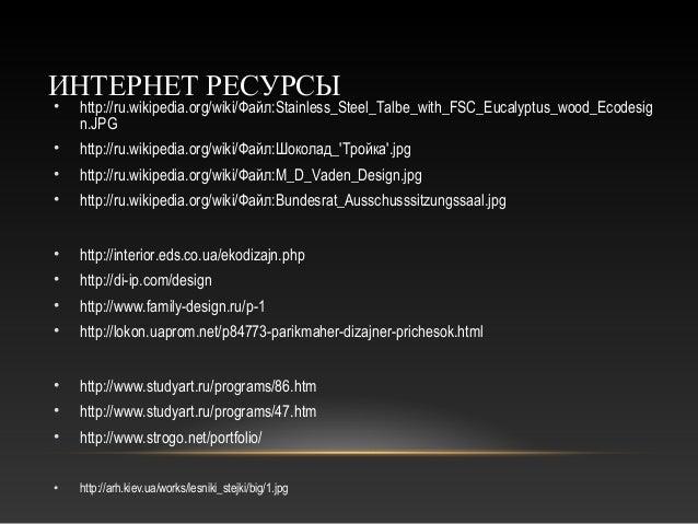 ИНТЕРНЕТ РЕСУРСЫ•   http://ru.wikipedia.org/wiki/Файл:Stainless_Steel_Talbe_with_FSC_Eucalyptus_wood_Ecodesig    n.JPG•   ...