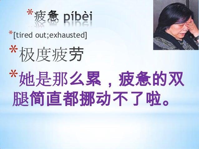 Xizi Chap 5 Slide 2