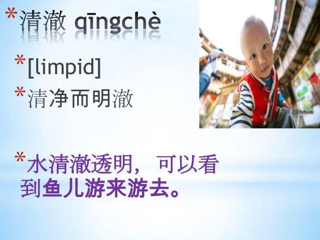 Xizi Chap 5 Slide 3