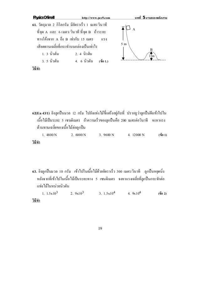 Physics Online II                http://www.pec9.com                  บทที่ 5 งานและพลงงาน                                ...