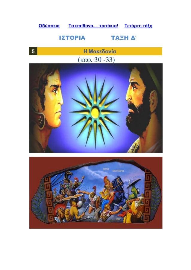 Οδύσσεια Τα απίθανα... τριτάκια! Tετάρτη τάξη 5 Η Μακεδονία (κεφ. 30 -33) ΙΣΤΟΡΙΑ ΤΑΞΗ Δ΄