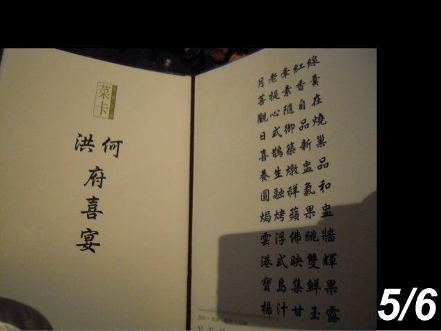 5亭賢結婚