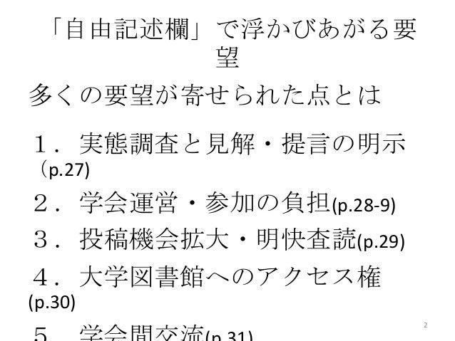 「自由記述欄」で浮かびあがる要望多くの要望が寄せられた点とは1.実態調査と見解・提言の明示(p.27)2.学会運営・参加の負担(p.28-9)3.投稿機会拡大・明快査読(p.29)4.大学図書館へのアクセス権(p.30)2
