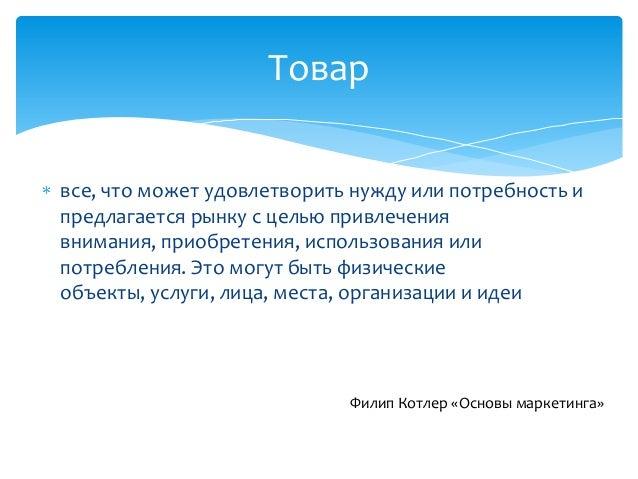 """Дисциплина """"Управление конкурентоспособностью"""" Тема 5 Конкурентоспособность товара Slide 2"""