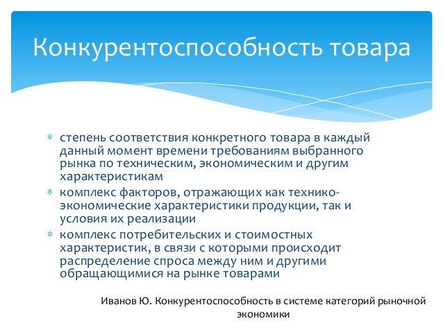 """Дисциплина """"Управление конкурентоспособностью"""" Тема 5 Конкурентоспособность товара Slide 3"""
