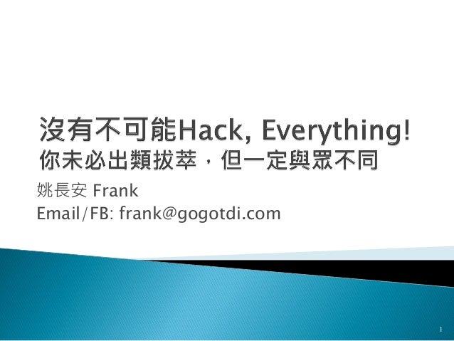 姚長安 Frank Email/FB: frank@gogotdi.com 1