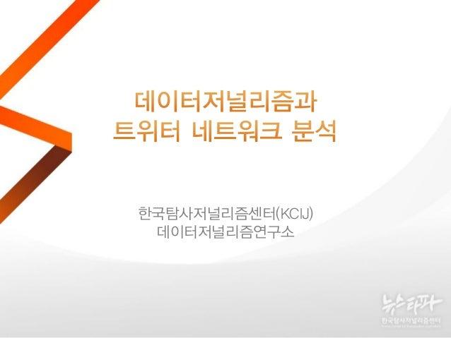 한국탐사저널리즘센터(KCIJ) 데이터저널리즘연구소
