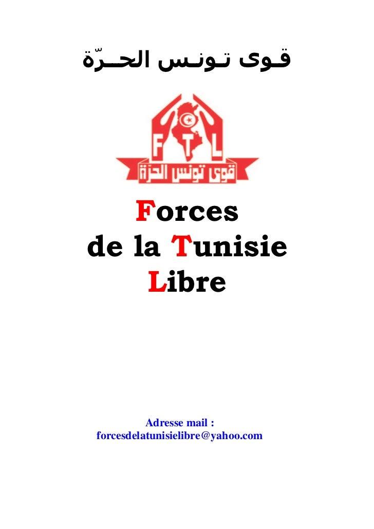 ﻗـﻮﻯ ﺗـﻮﻧـﺲ ﺍﻟﺤــﺮّﺓ   Forcesde la Tunisie    Libre           Adresse mail :          1T forcesdelatunisielibre@yahoo.co...