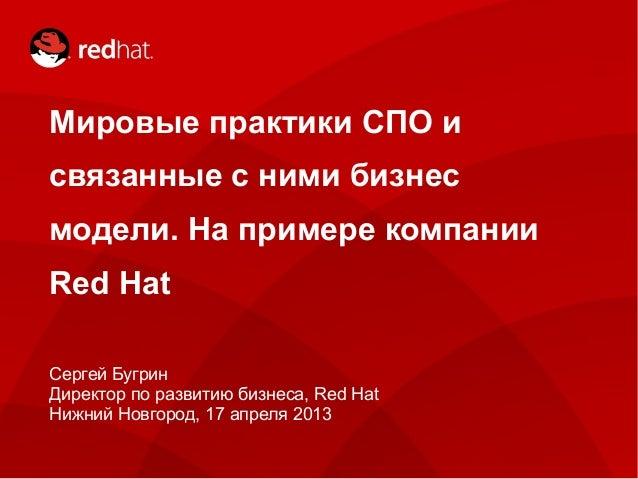 1 Мировые практики СПО и связанные с ними бизнес модели. На примере компании Red Hat Сергей Бугрин Директор по развитию би...