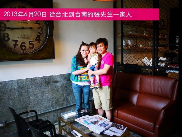 2013年6月20日 從台北到台南的張先生一家人