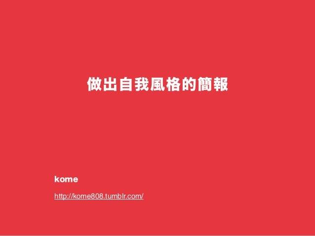Visual Design Department kome 做出自我風格的簡報 http://kome808.tumblr.com/