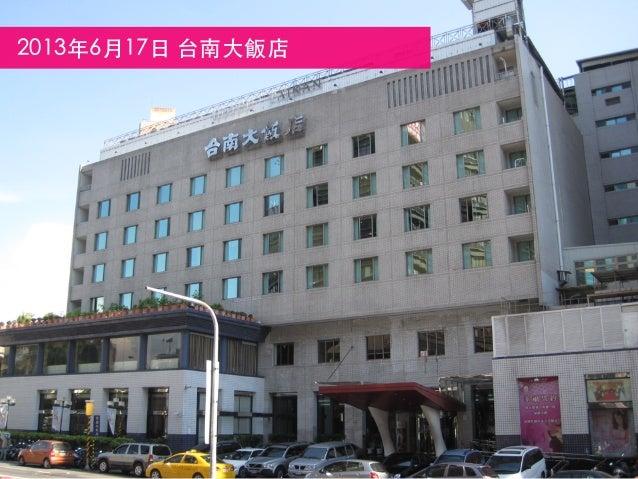 2013年6月17日 台南大飯店
