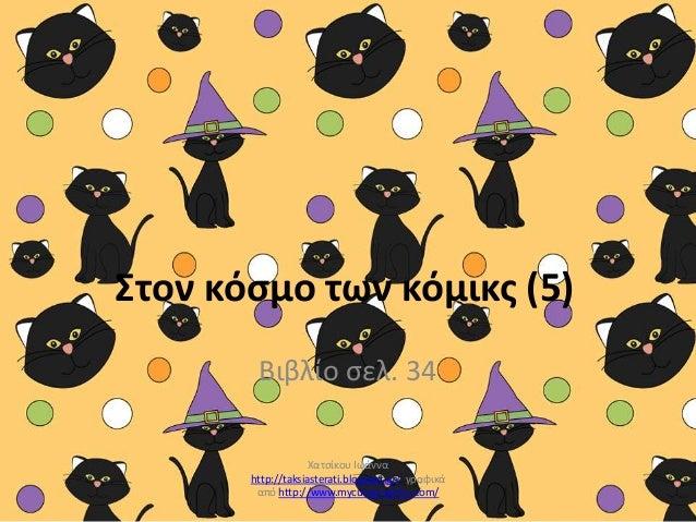 Στον κόςμο των κόμικσ (5) Βιβλίο ςελ. 34 Χατςίκου Ιωάννα http://taksiasterati.blogspot.gr/ γραφικά από http://www.mycutegr...