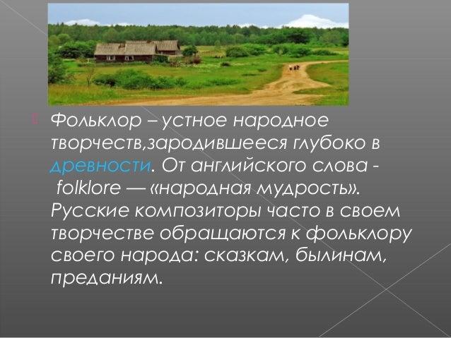 Фольклор в музыке русских композиторов доклад 1464