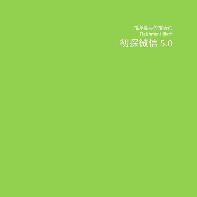 福莱国际传播咨询 FleishmanHillard  初探微信 5.0  1