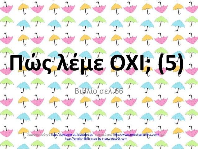 Πώσ λζμε ΟΧΙ; (5) Βιβλίο ςελ.66  Χατςίκου Ιωάννα http://taksiasterati.blogspot.gr/ γραφικά από http://www.mycutegraphics.c...