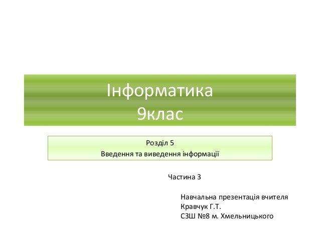Інформатика 9клас Розділ 5 Введення та виведення інформації  Частина 3 Навчальна презентація вчителя Кравчук Г.Т. СЗШ №8 м...