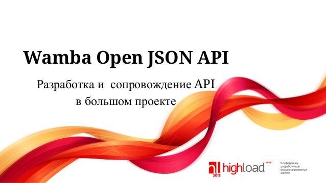 Wamba Open JSON API Разработка и сопровождение API в большом проекте