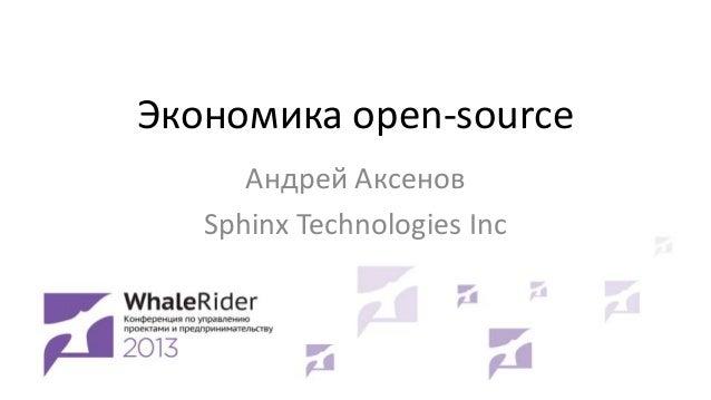 Экономика open-source Андрей Аксенов Sphinx Technologies Inc