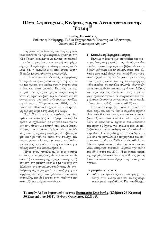 1  Πέντε Στρατηγικές Κινήσεις για να Αντιμετωπίσετε την Ύφεση 1 Βασίλης Παπαδάκης Επίκουρος Καθηγητής, Τμήμα Επιχειρησιακή...