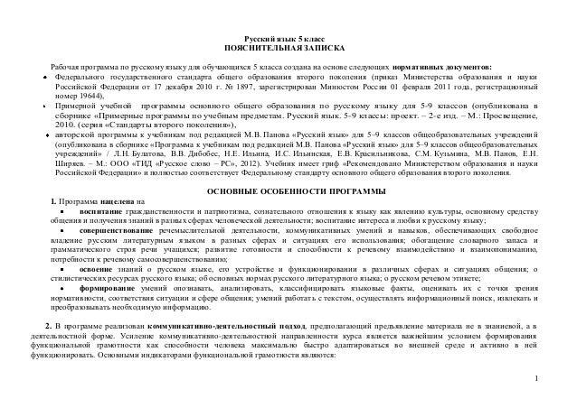 поурочное планирование по русскому языку на класс по программе пан  Русский язык 5 класс ПОЯСНИТЕЛЬНАЯ ЗАПИСКА Рабочая программа по русскому языку для обучающихся 5 класса создана