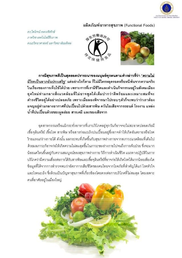 ผลิตภัณฑ์ อาหารสุขภาพ (Functional Foods) ดร.ไพโรจน์ หลวงพิทกษ์ ั ภาควิ ชาเทคโนโลยีชีวภาพ คณะวิ ทยาศาสตร์ มหาวิ ทยาลัยมหิ ด...