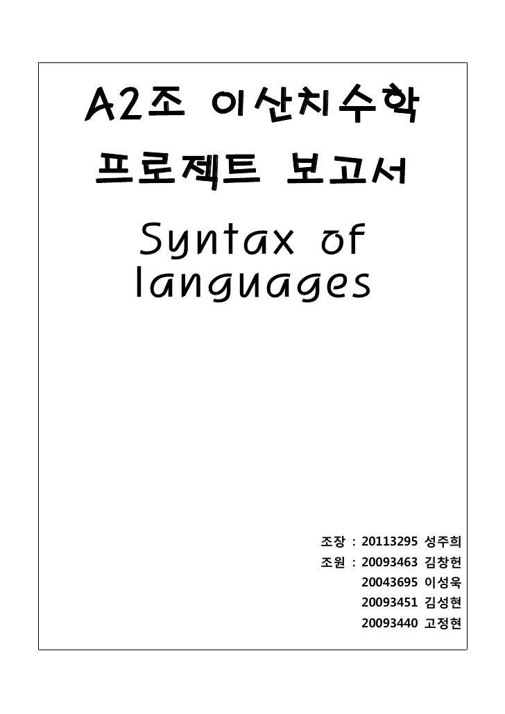 A2조 이산치수학프로젝트 보고서 Syntax of languages        조장 : 20113295 성주희        조원 : 20093463 김창헌            20043695 이성욱           ...
