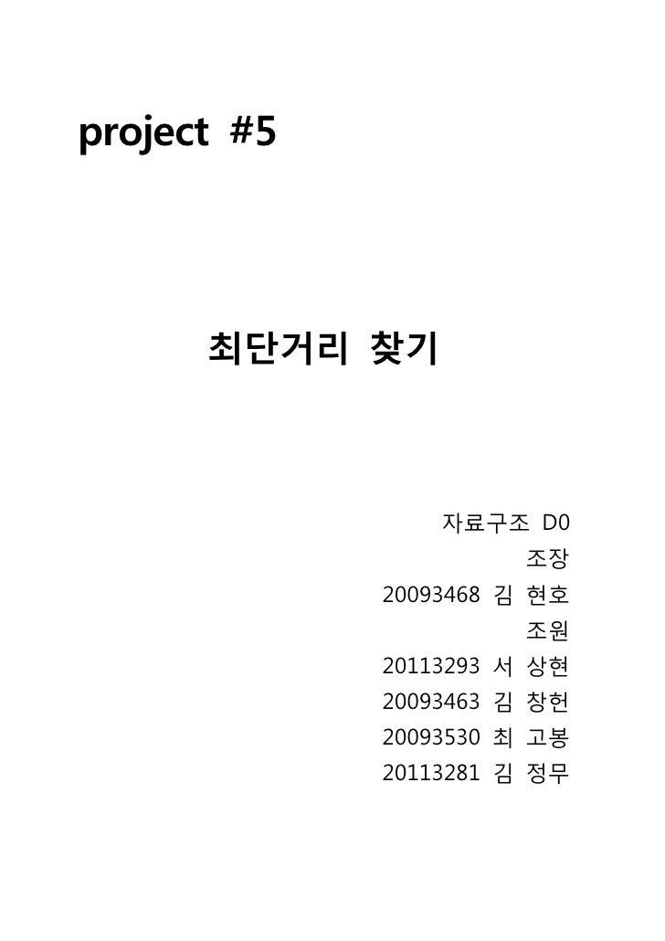 project #5      최단거리 찾기                 자료구조 D0                      조장             20093468 김 현호                      조원 ...
