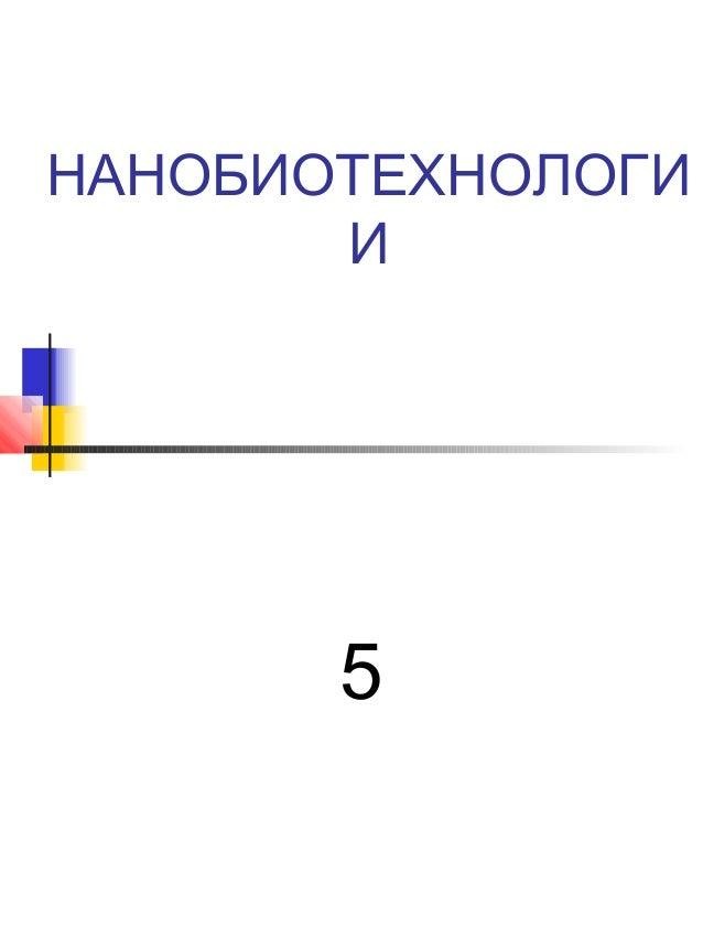 НАНОБИОТЕХНОЛОГИ И  5