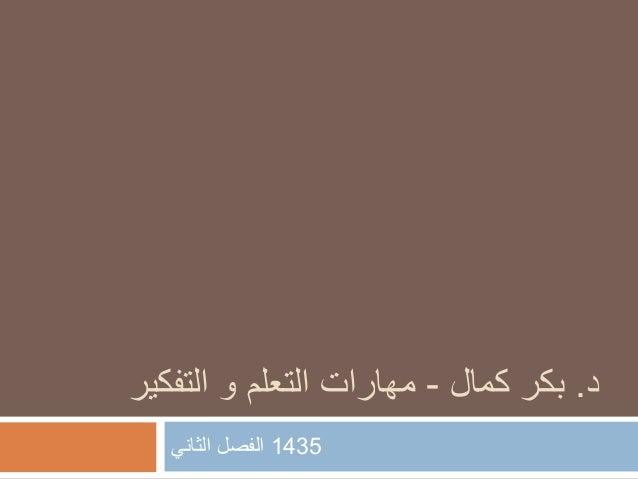 د. بكر كمال - مهارات التعلم و التفكير 5341 الفصل الثاني
