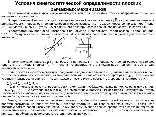 Условия кинетостатической определимости плоских рычажных механизмов  Сила взаимодействия двух соприкасающихся тел при отсу...