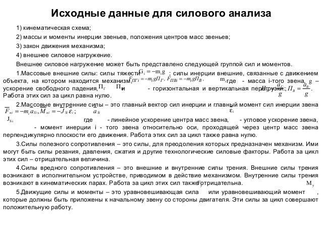 Исходные данные для силового анализа 1) кинематическая схема; 2) массы и моменты инерции звеньев, положения центров масс з...