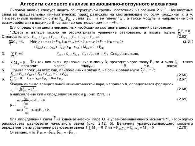 Алгоритм силового анализа кривошипно-ползунного механизма Силовой анализ следует начать со структурной группы, состоящей и...
