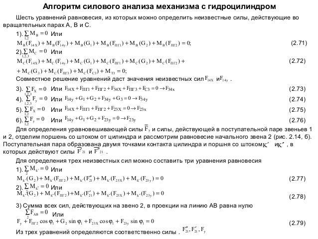Алгоритм силового анализа механизма с гидроцилиндром Шесть уравнений равновесия, из которых можно определить неизвестные с...