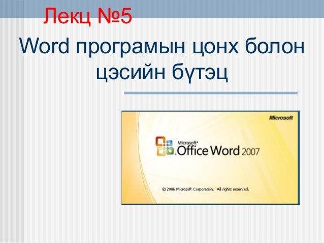 Лекц №5 Word програмын цонх болон цэсийн бүтэц