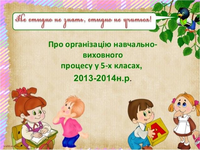 scul32.ucoz.ru Про організацію навчально- виховного процесу у 5-х класах, 2013-2014н.р.