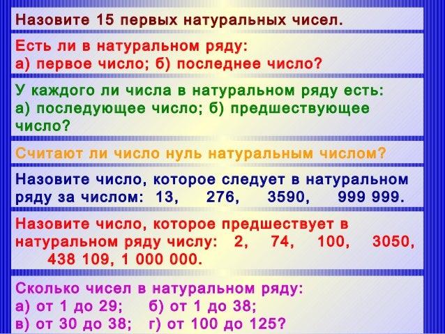 999 999 это натуральное число