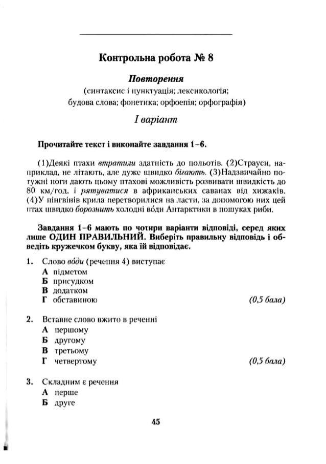 Тести по укранськй мов 6 клас член речення