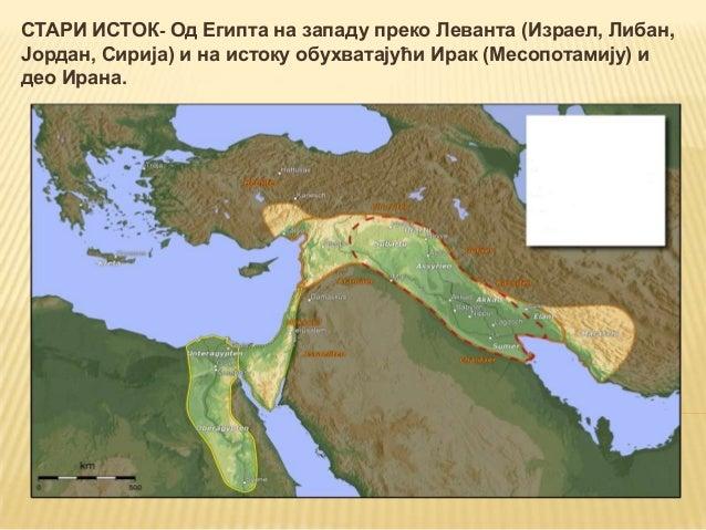 СТАРИ ИСТОК- Од Египта на западу преко Леванта (Израел, Либан, Јордан, Сирија) и на истоку обухватајући Ирак (Месопотамију...