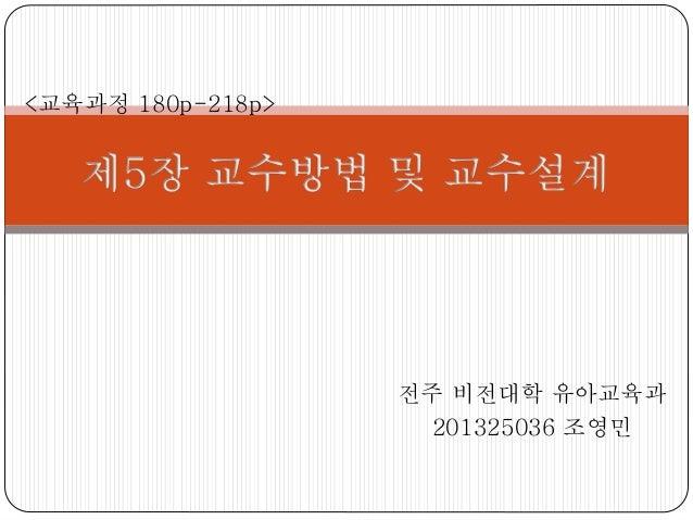 전주 비전대학 유아교육과 201325036 조영민 <교육과정 180p-218p>