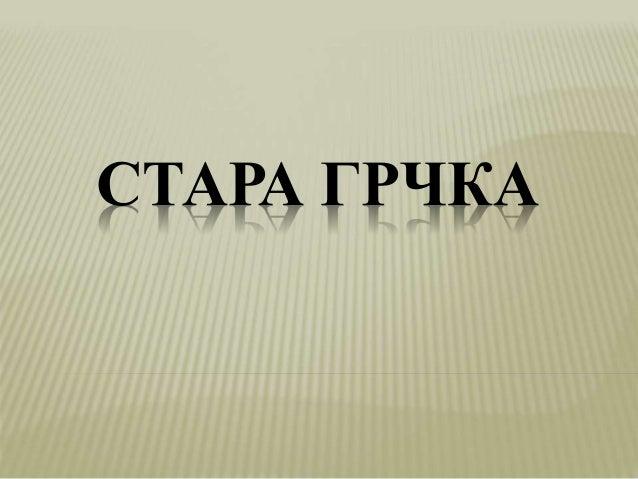 СТАРА ГРЧКА